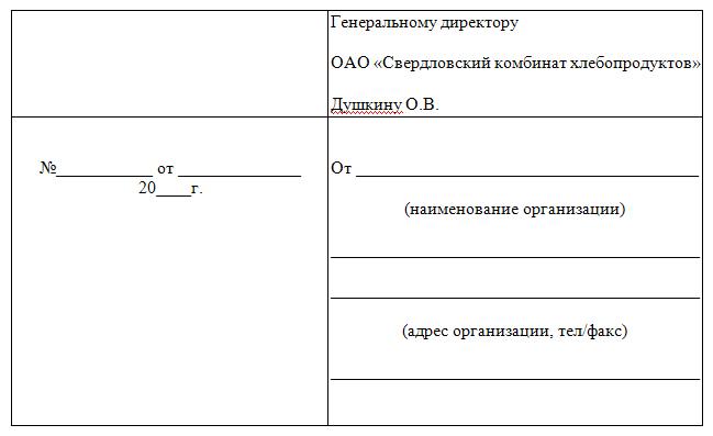 Заявление о предоставлении условий подключения и заключении договора о подключении к тепловым сетям.